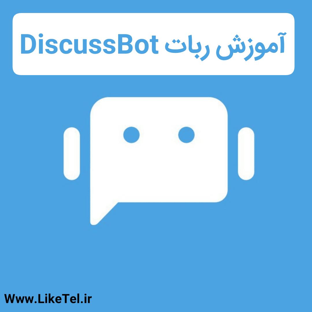 آموزش ربات کامنت DiscussBot تلگرام